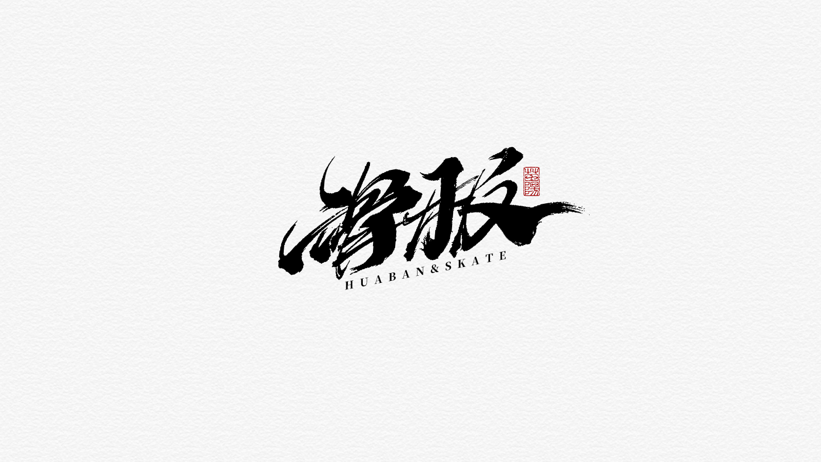 7P Chinese font design collection inspiration #.271