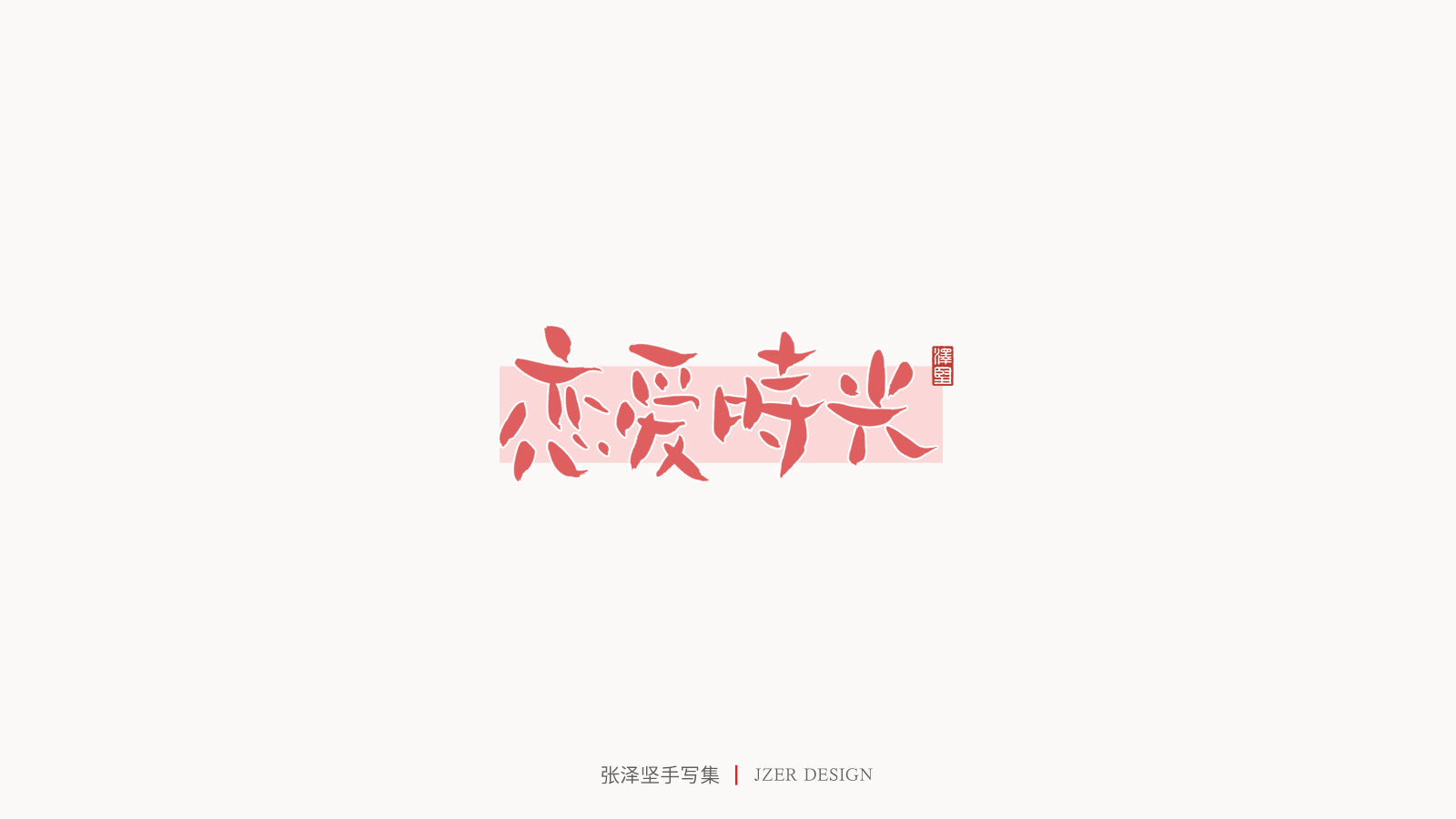 25P Chinese font design collection inspiration #.274