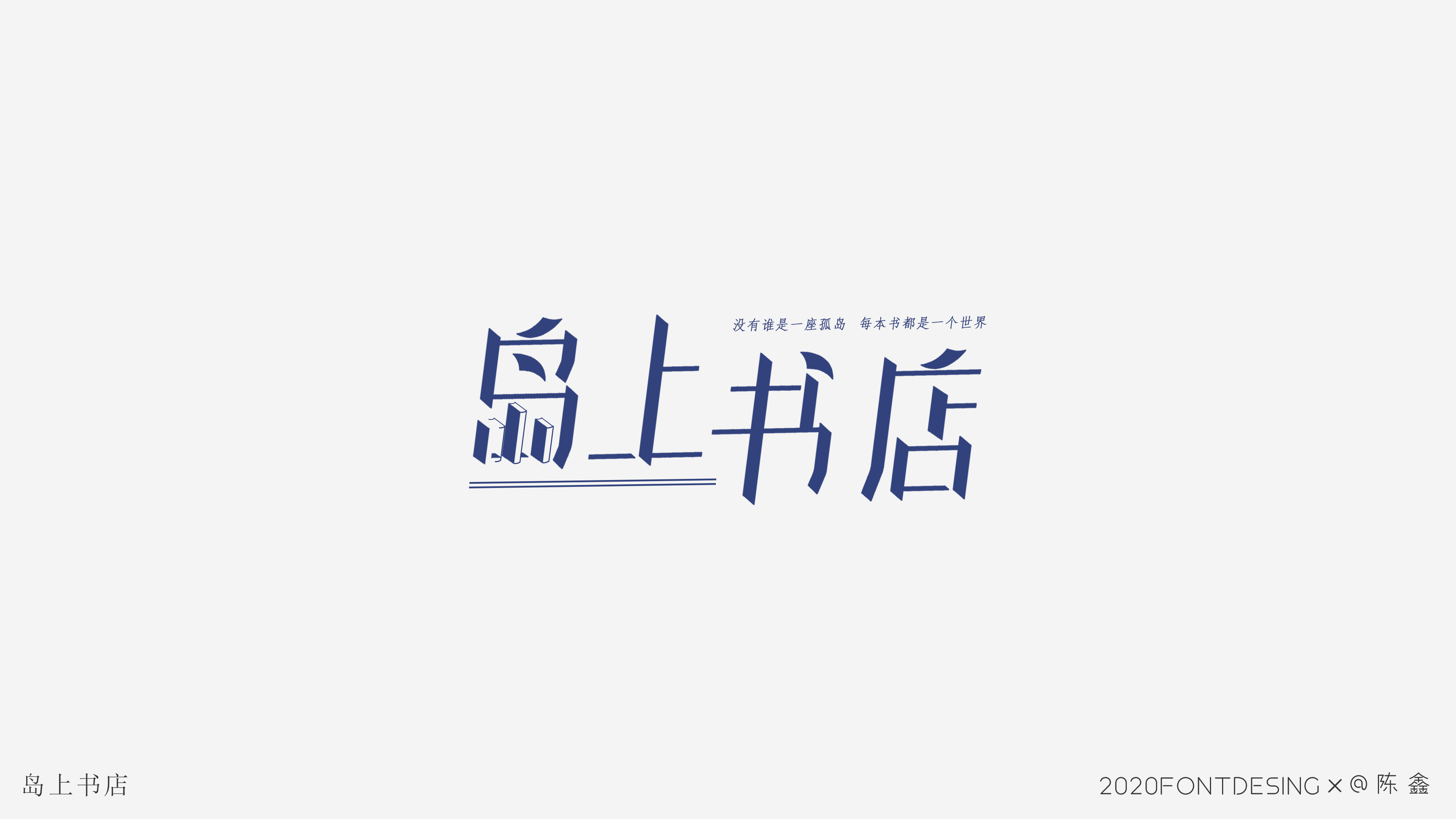 22P Chinese font design collection inspiration #.273