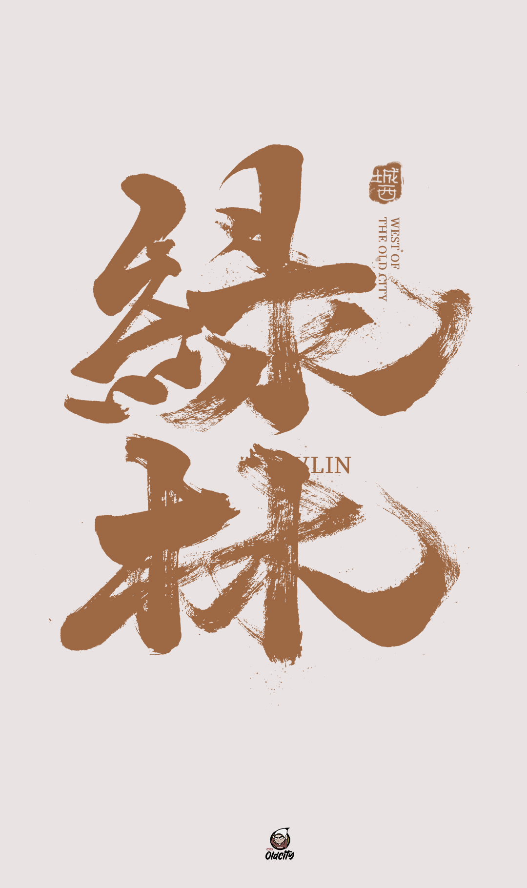 24P Chinese font design collection inspiration #.279