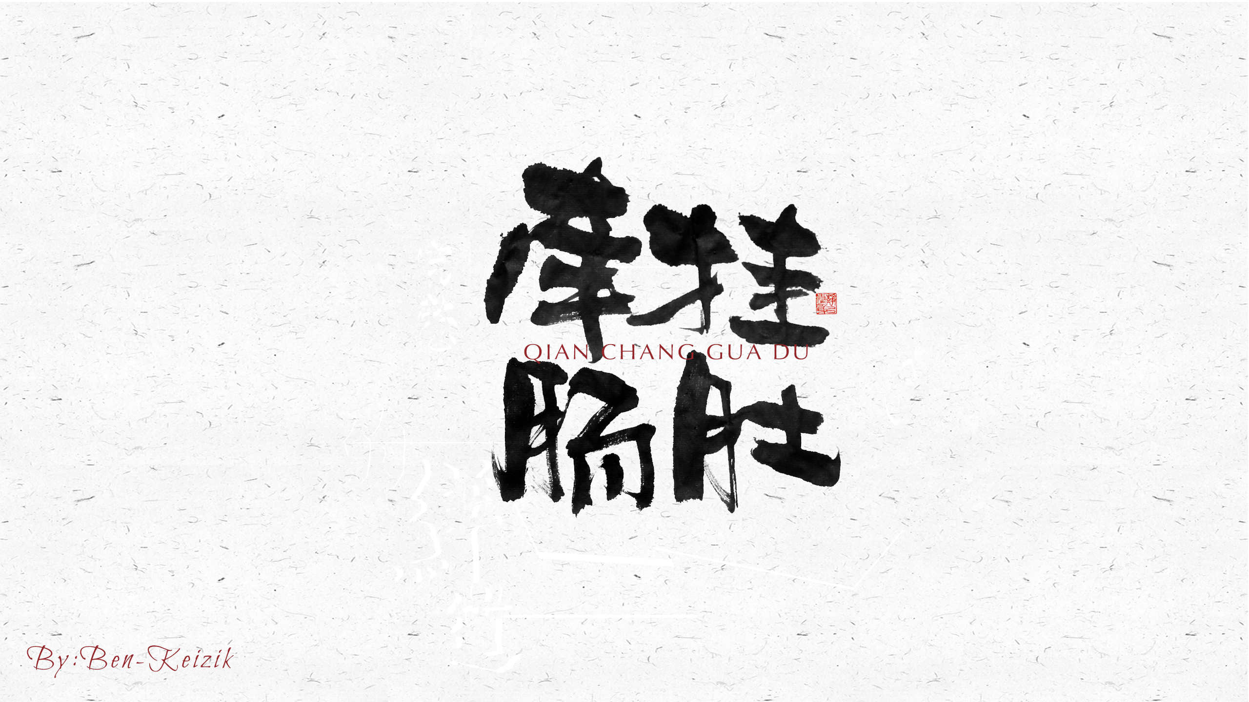 21P Chinese font design collection inspiration #.278