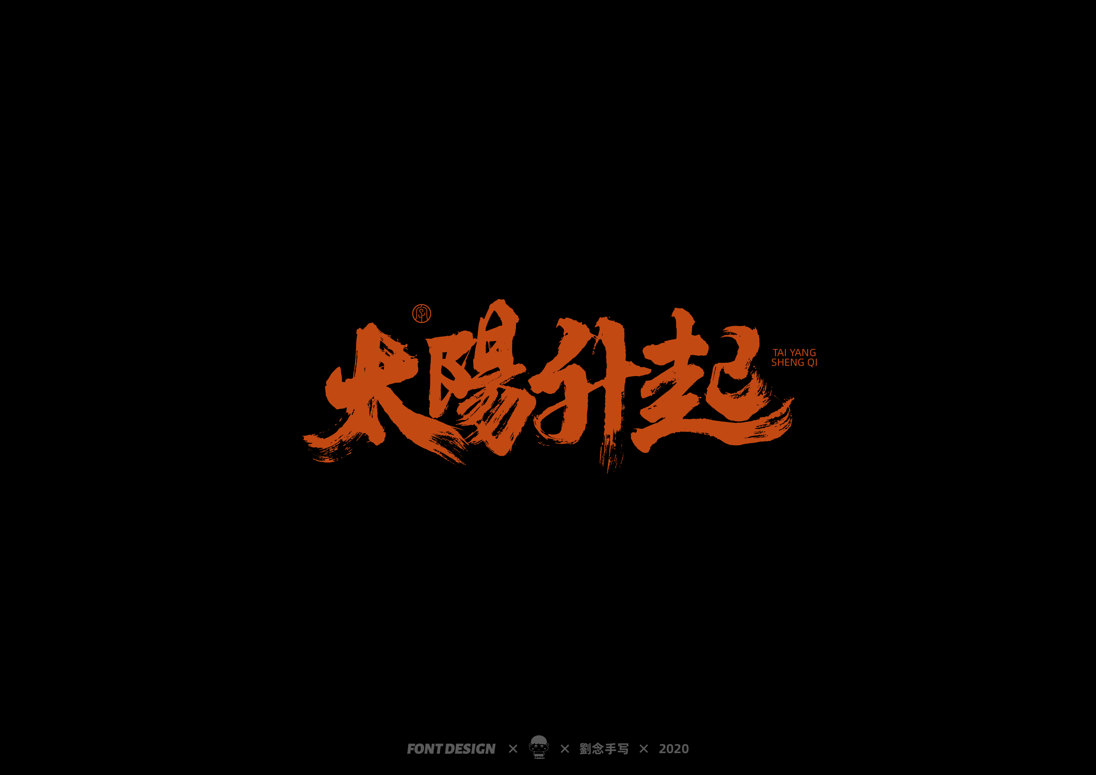 15P Chinese font design collection inspiration #.275