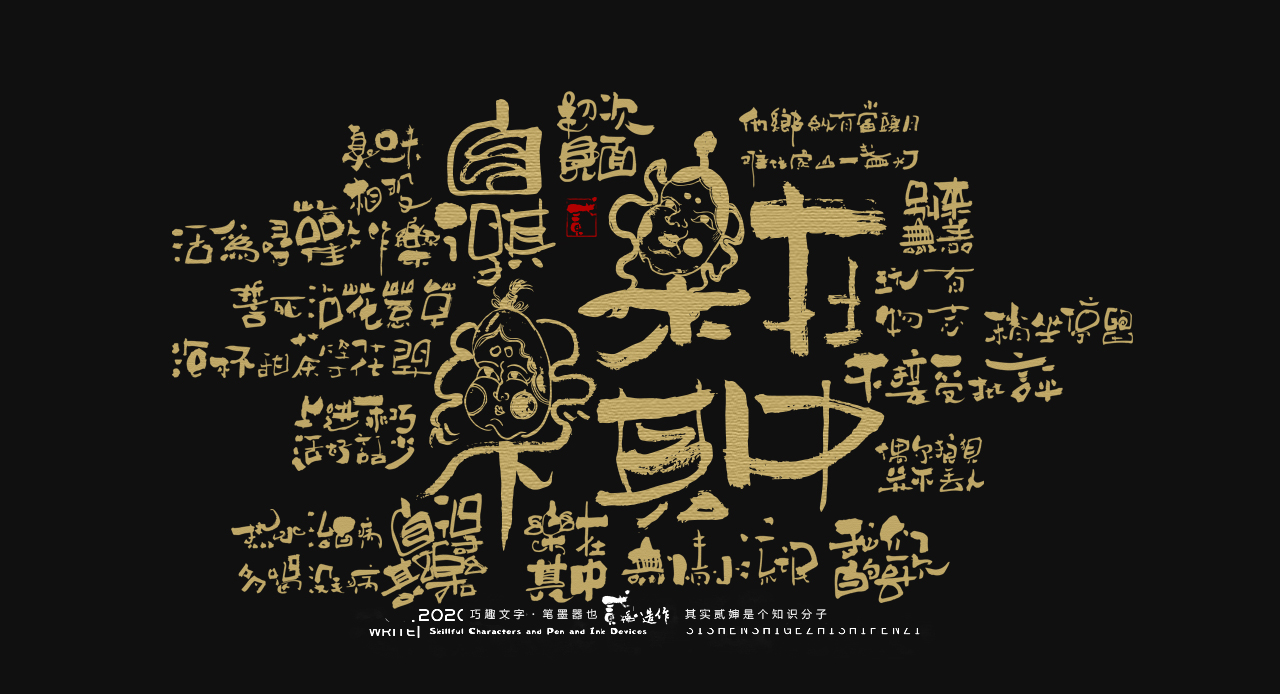 19P Chinese font design collection inspiration #.286