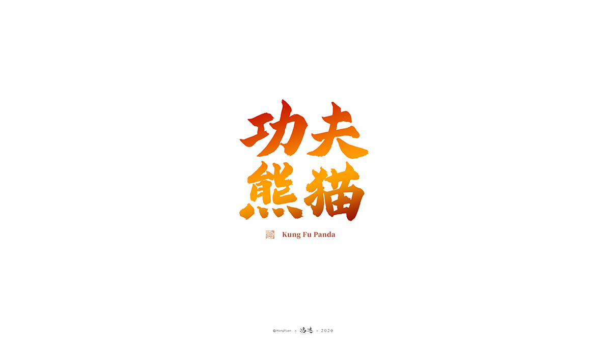 18P Chinese font design collection inspiration #.287