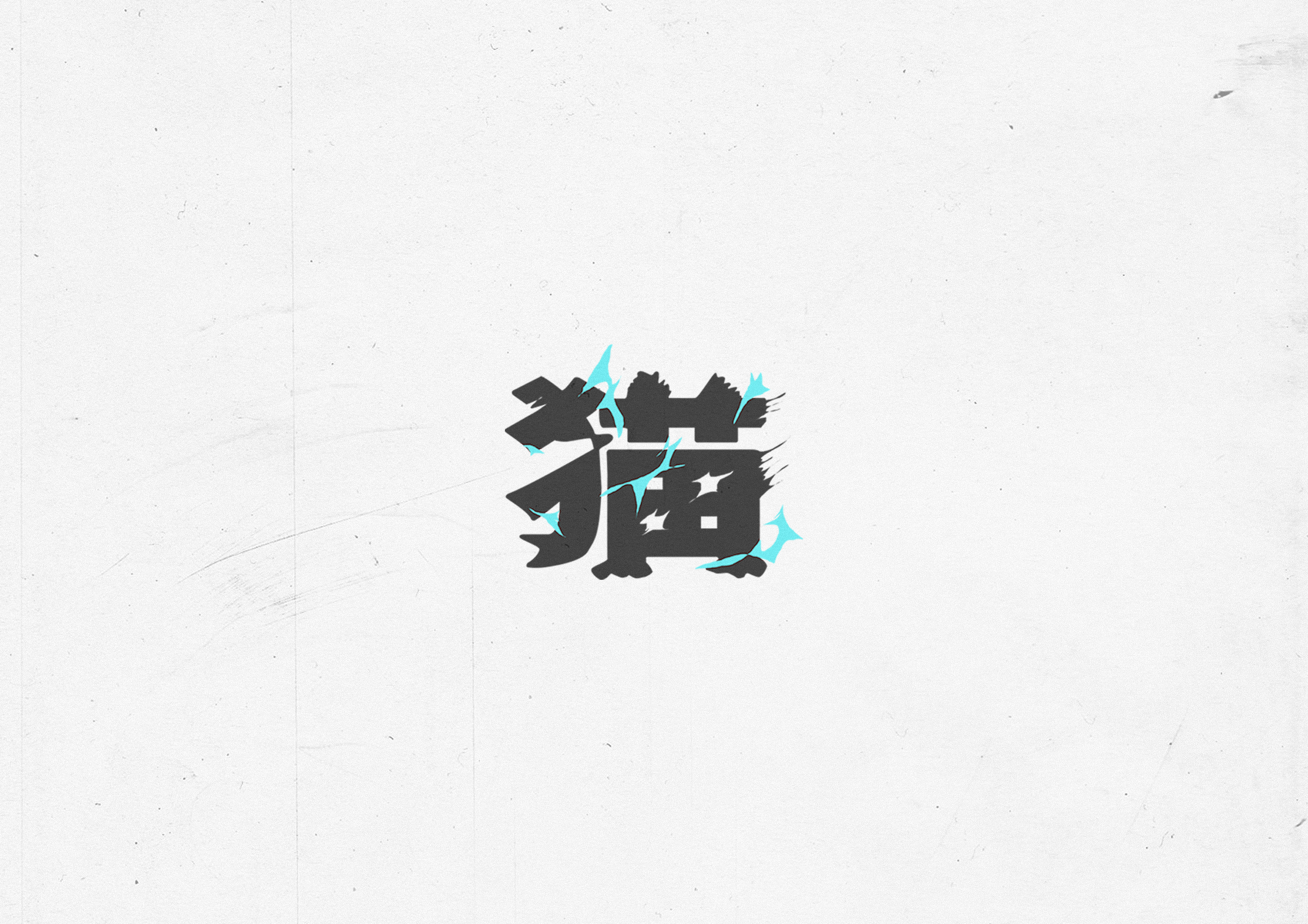7P Chinese font design collection inspiration #.284