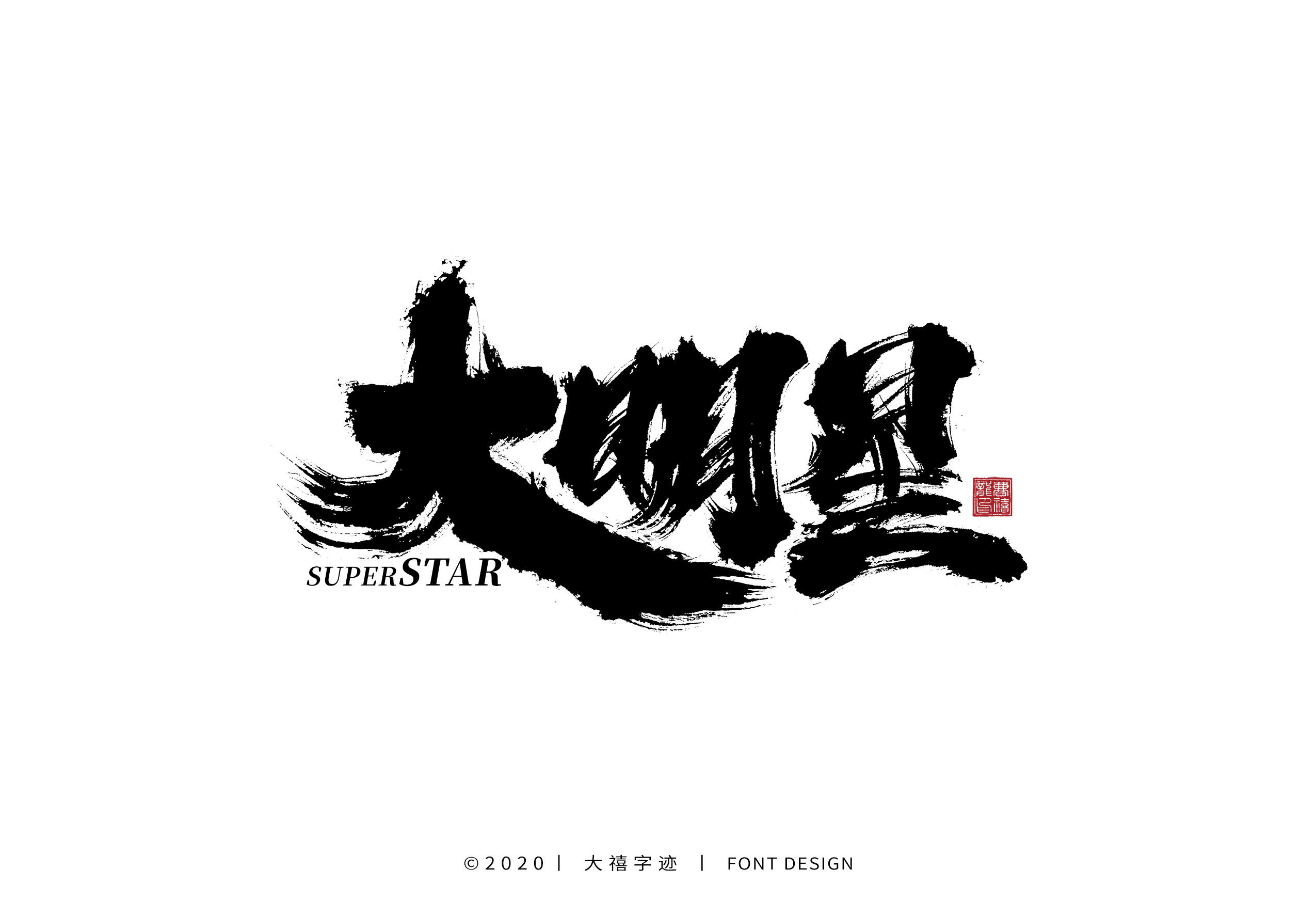 20P Chinese font design collection inspiration #.285
