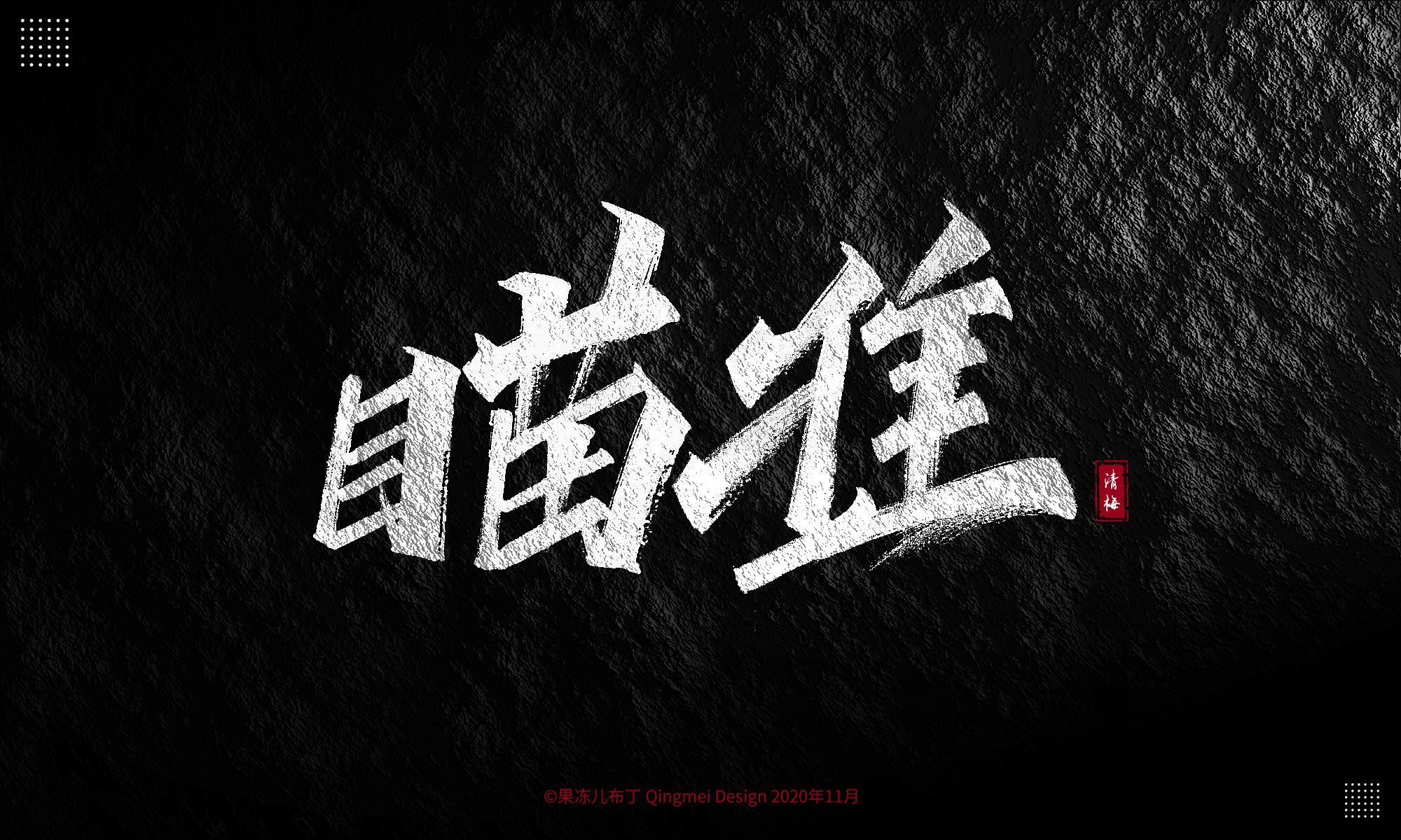 14P Chinese font design collection inspiration #.293