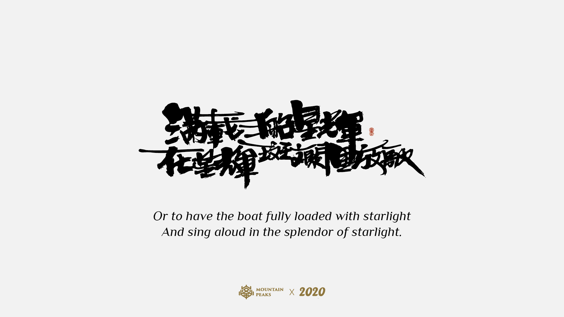 12P Chinese font design collection inspiration #.290