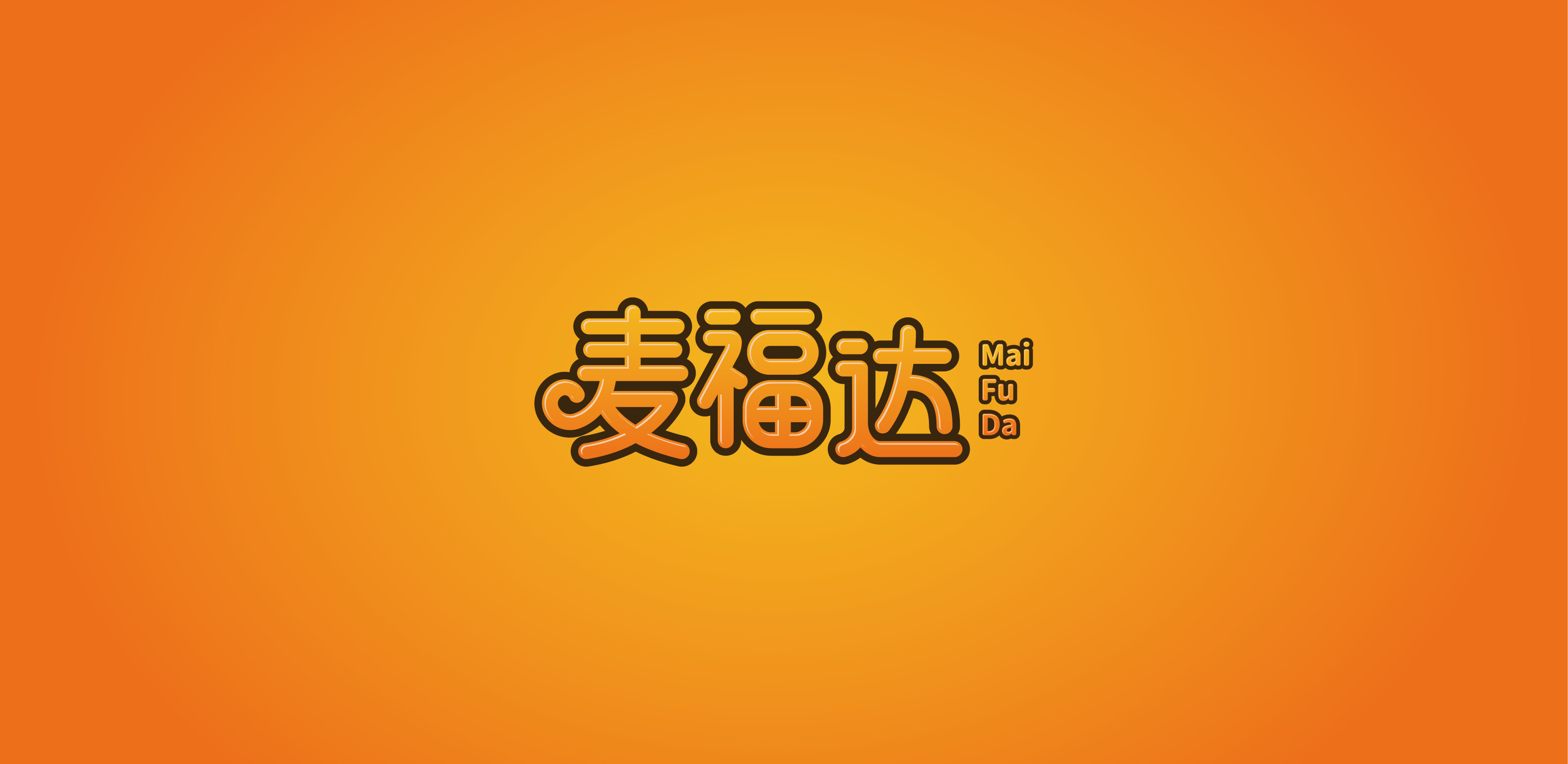 20P Chinese font design collection inspiration #.291