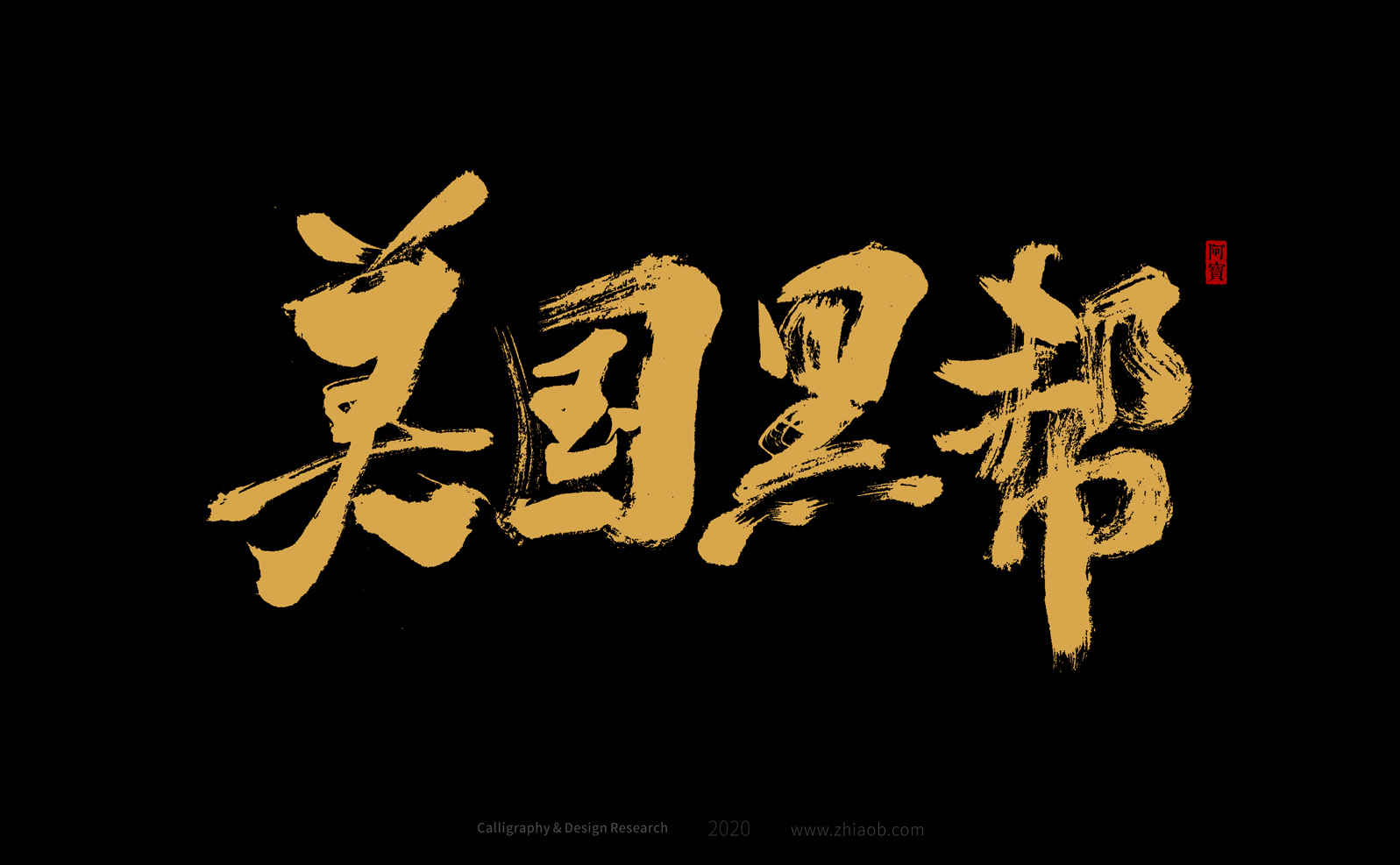12P Chinese font design collection inspiration #.289