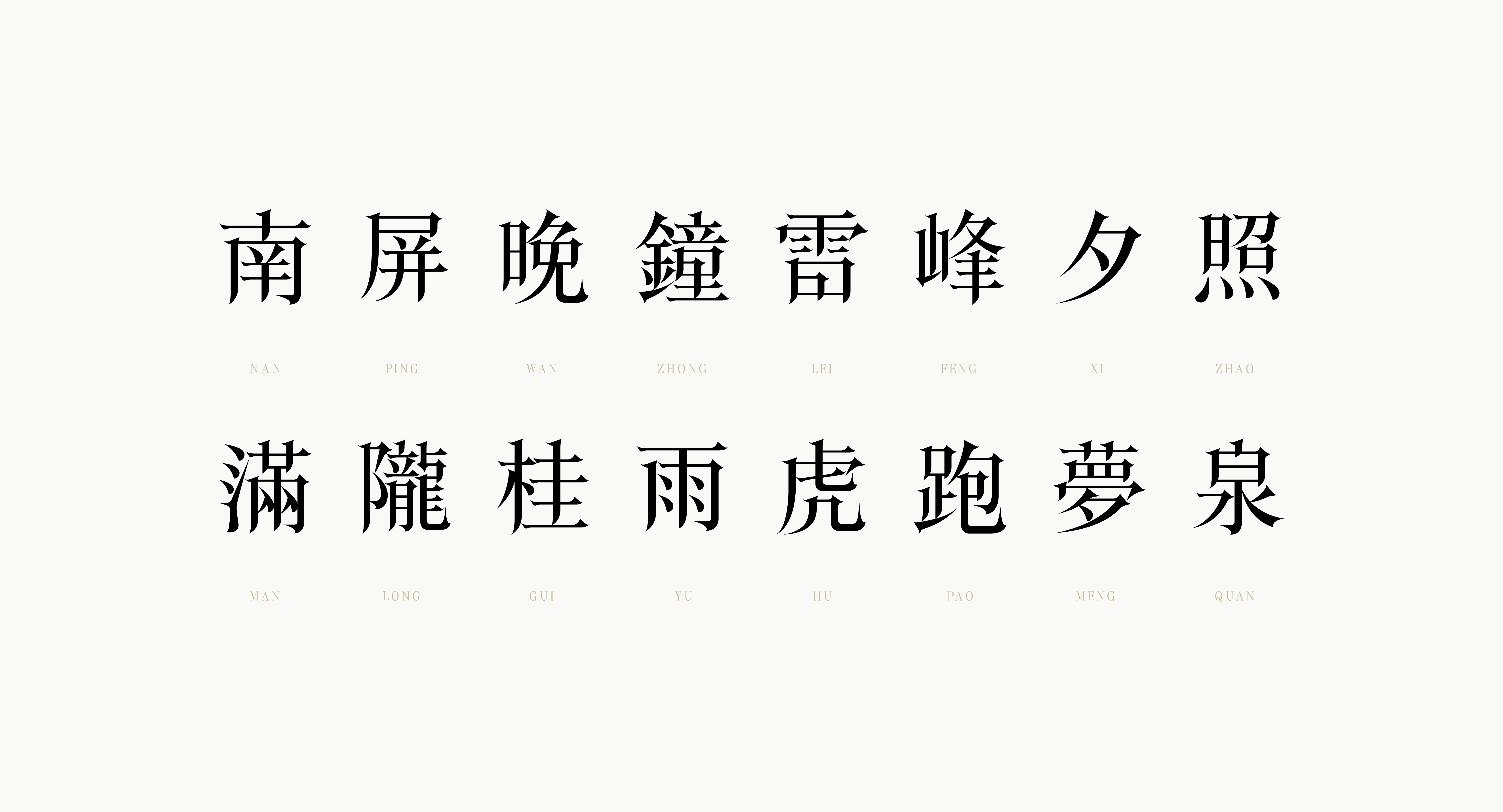 33P Chinese font design collection inspiration #.294