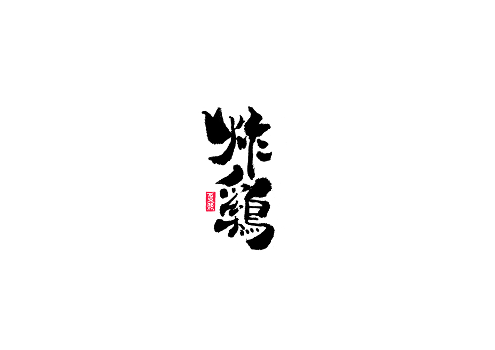 26P Chinese font design collection inspiration #.288