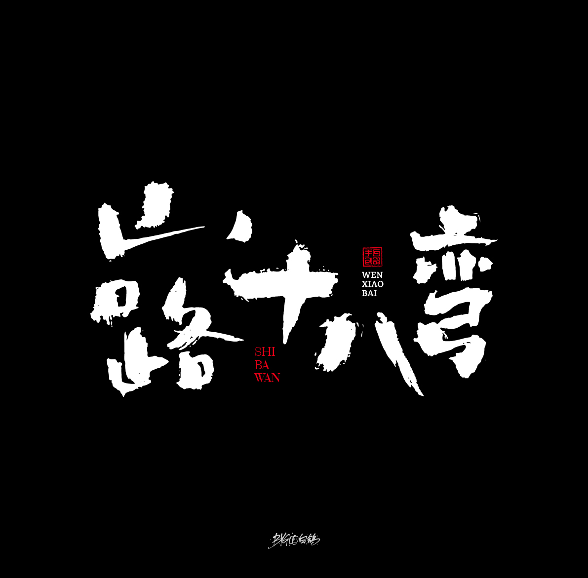 30P Chinese font design collection inspiration #.300
