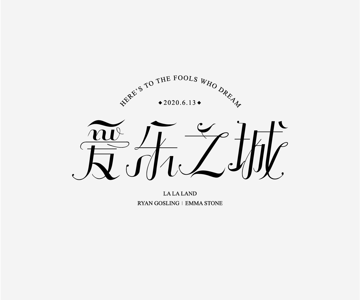 20P Chinese font design collection inspiration #.299