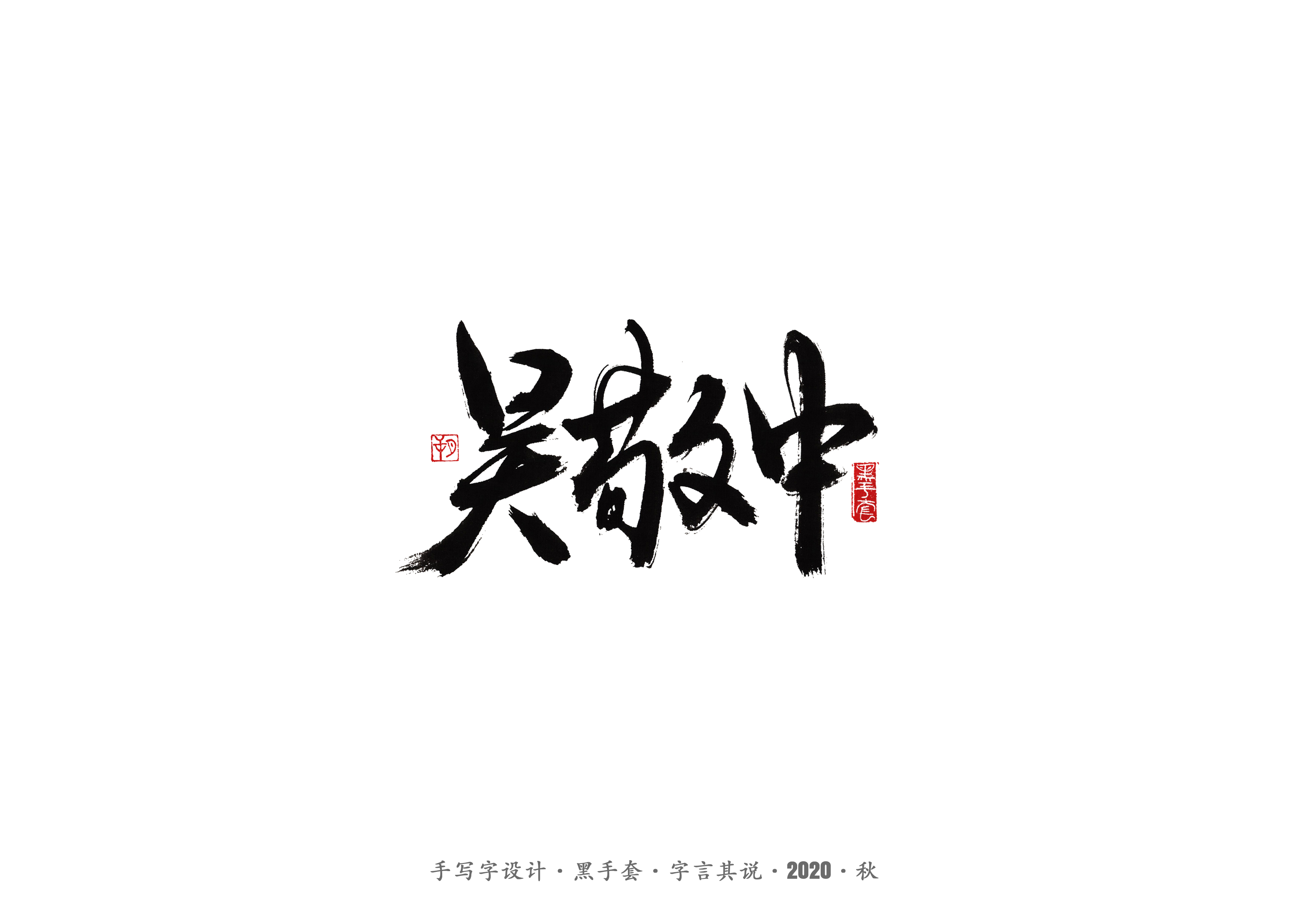 19P Chinese font design collection inspiration #.301