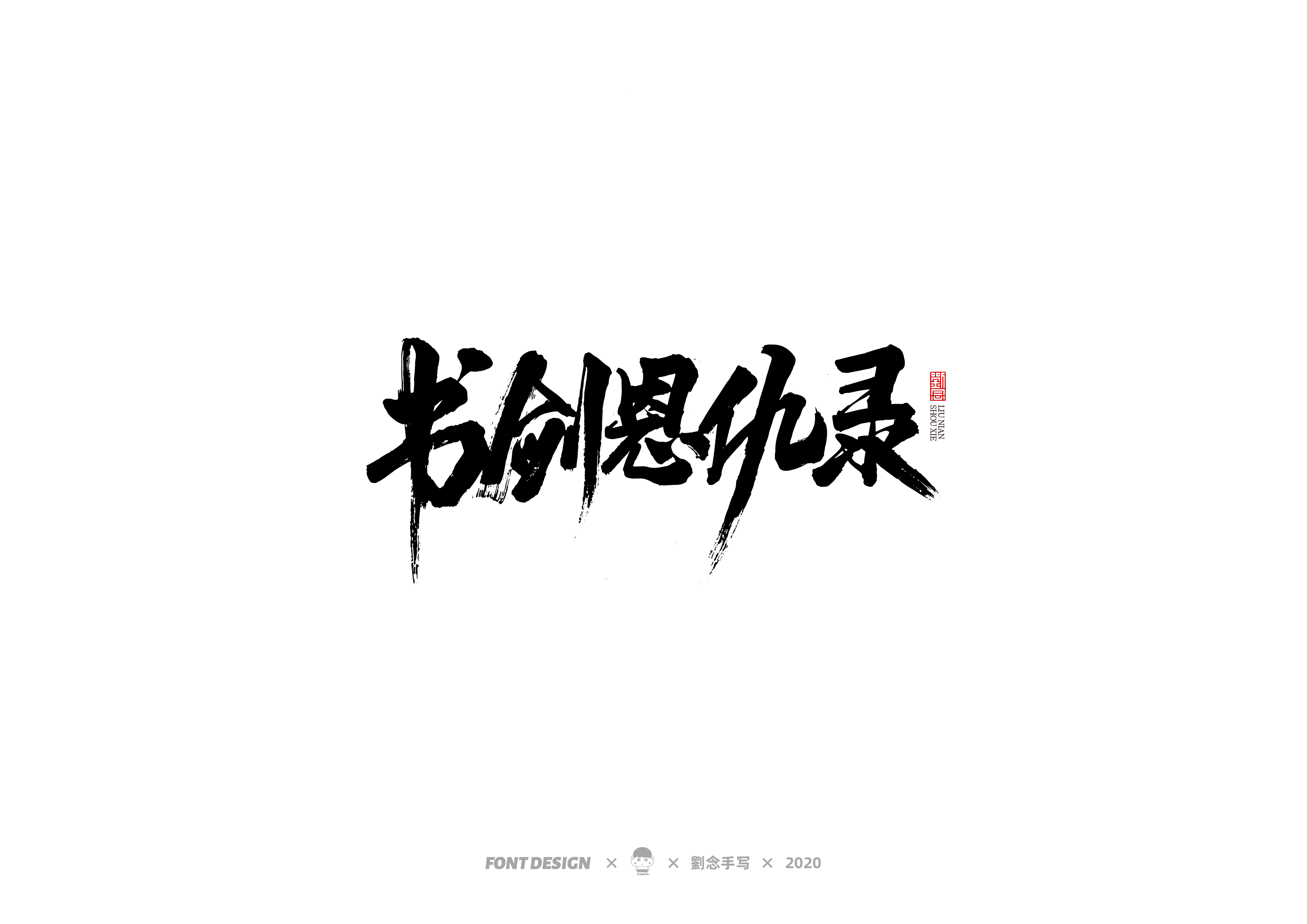 19P Chinese font design collection inspiration #.297
