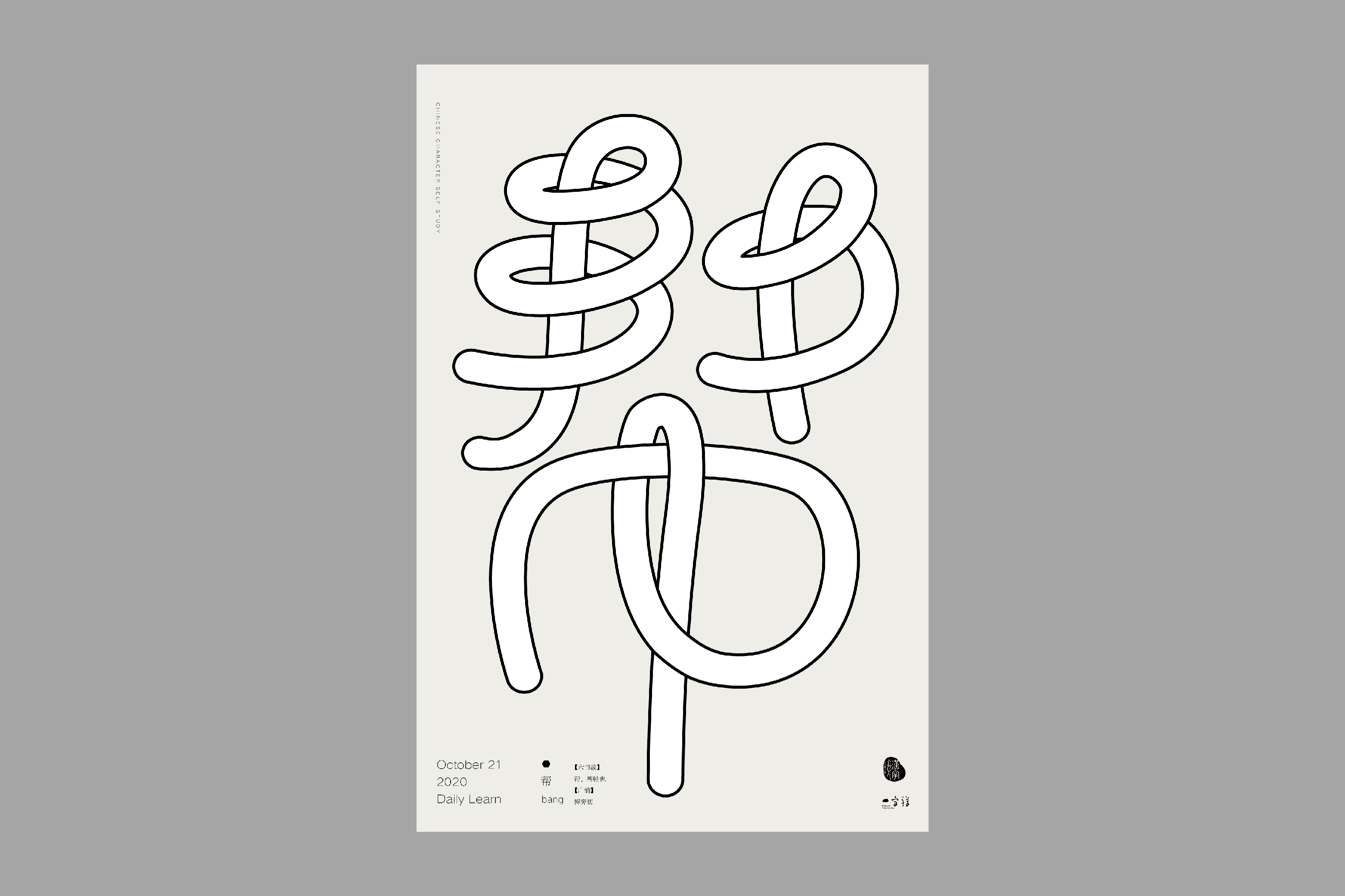 31P Chinese font design collection inspiration #.302