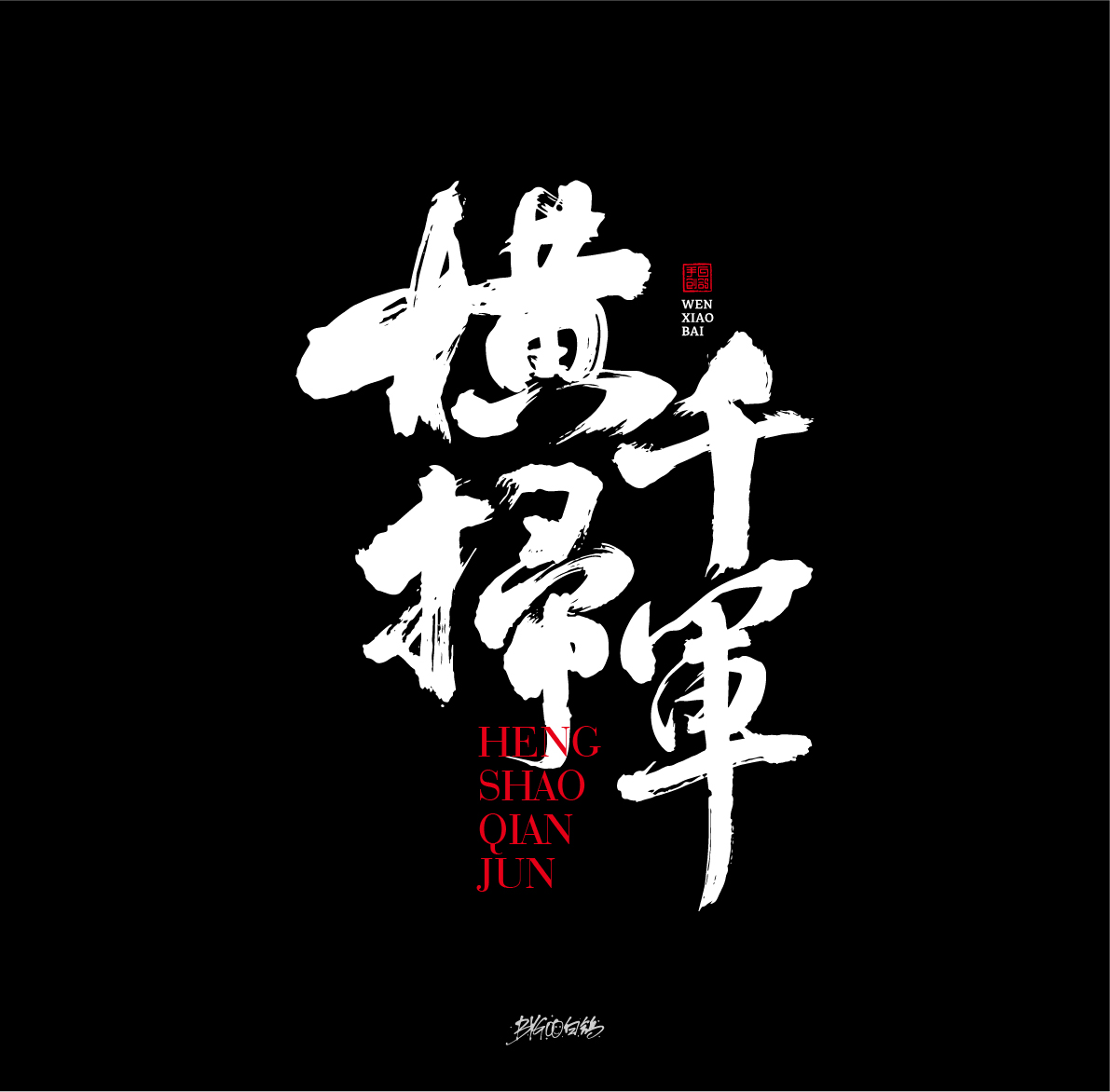 31P Chinese font design collection inspiration #.305