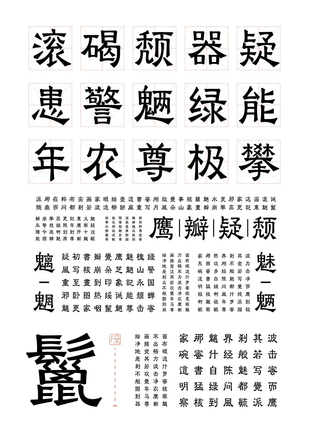10P Chinese font design collection inspiration #.306