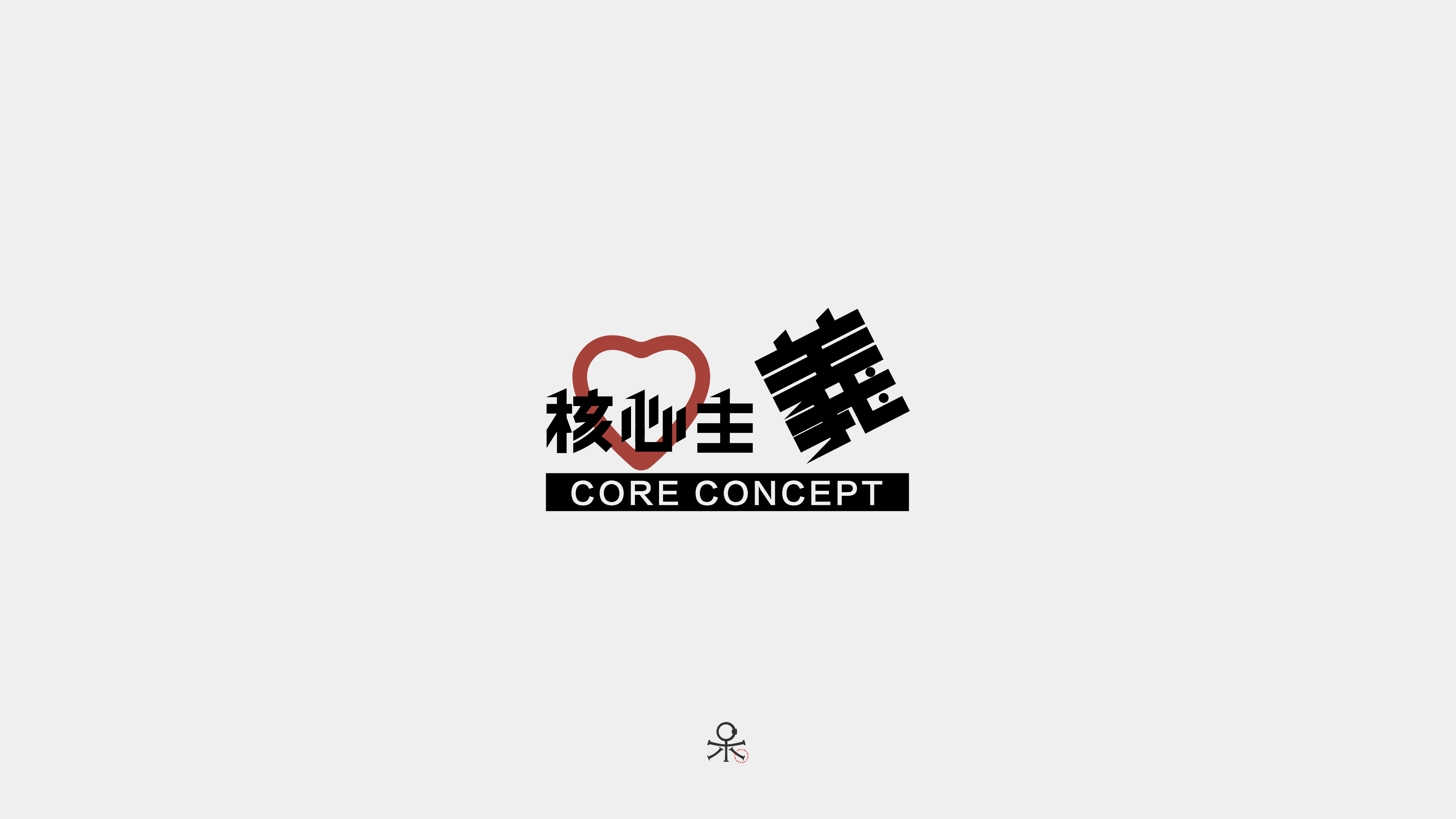 22P Chinese font design collection inspiration #.307