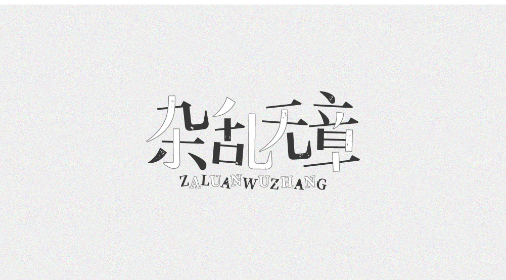 18P Chinese font design collection inspiration #.311