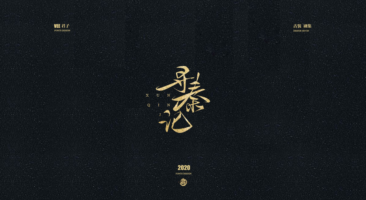 29P Chinese font design collection inspiration #.308