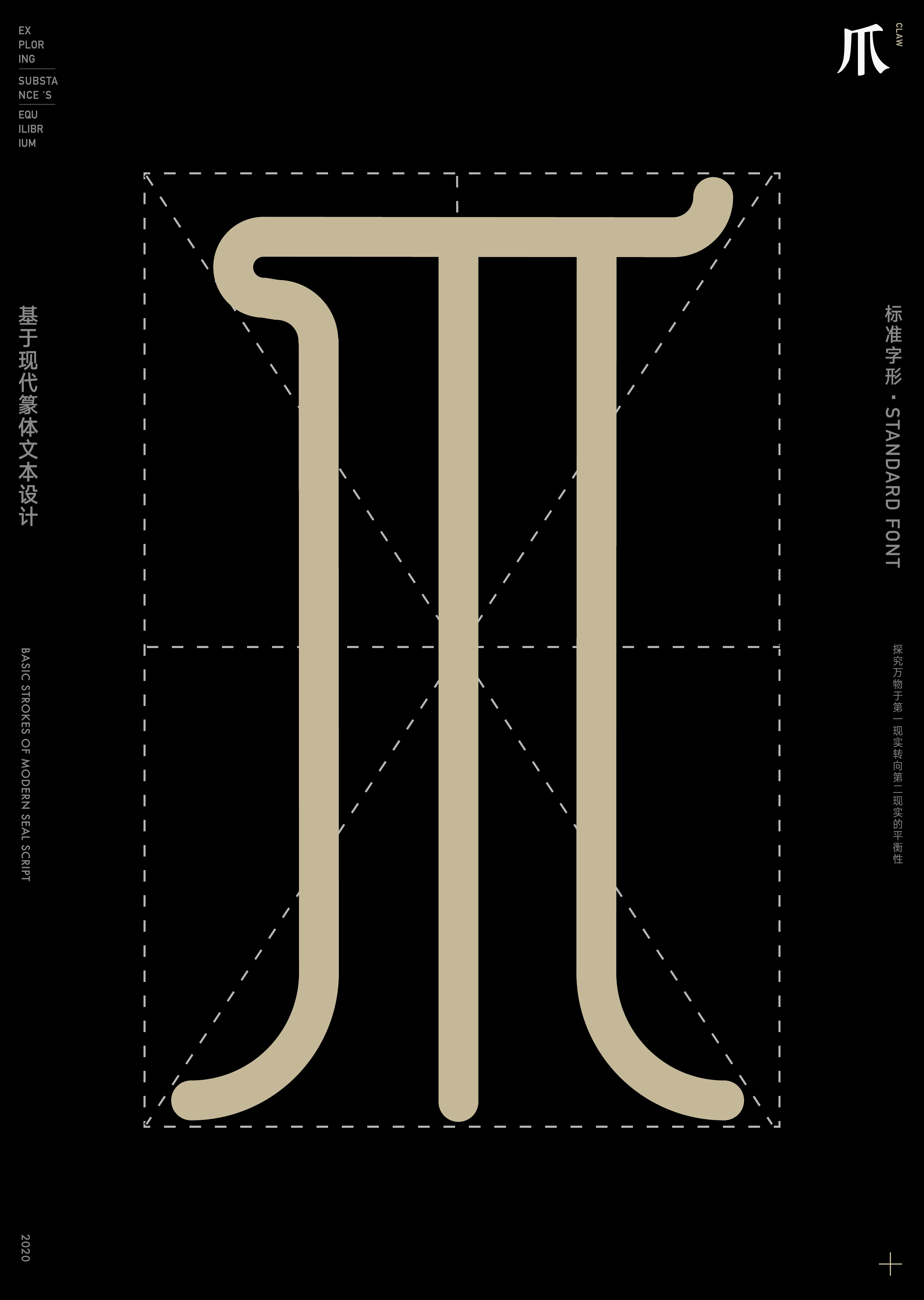 7P Chinese font design collection inspiration #.312