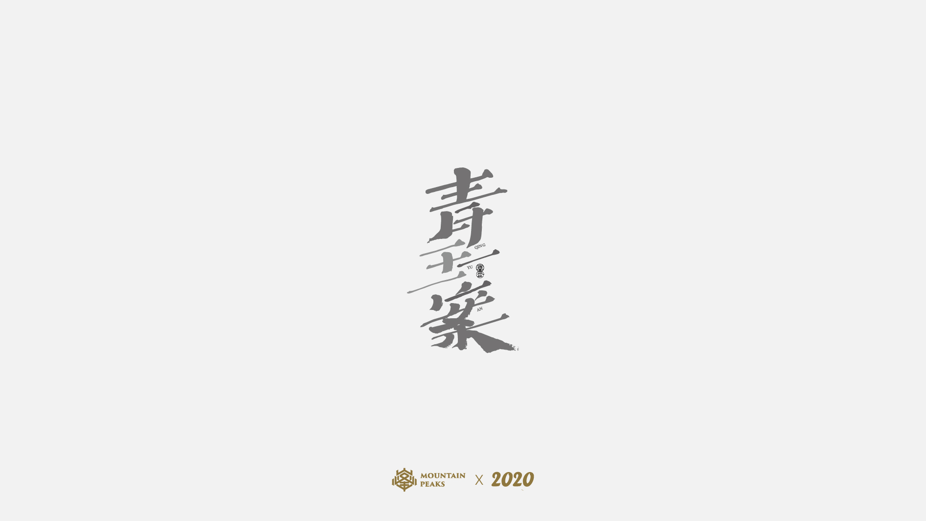 32P Chinese font design collection inspiration #.315