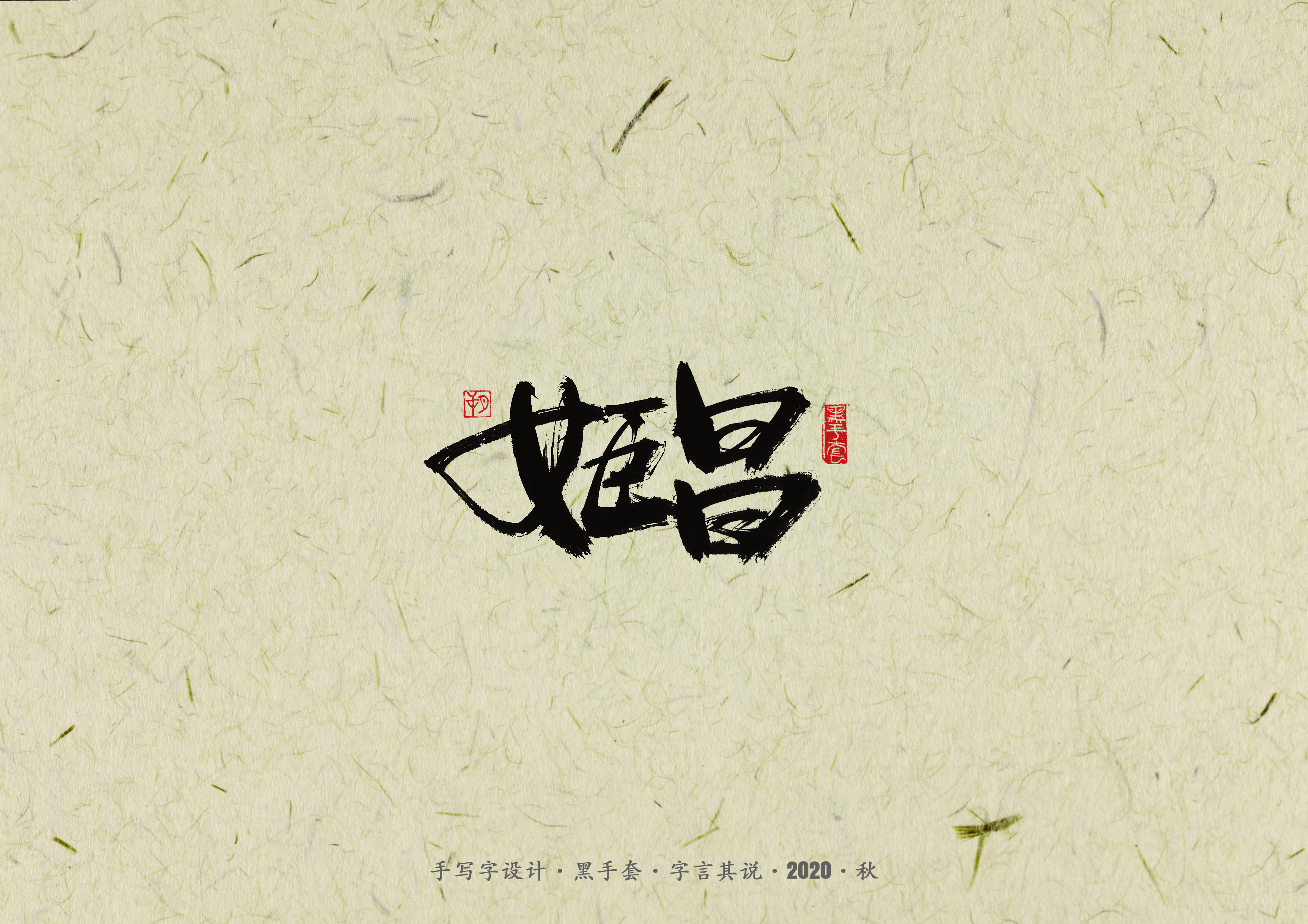 22P Chinese font design collection inspiration #.316