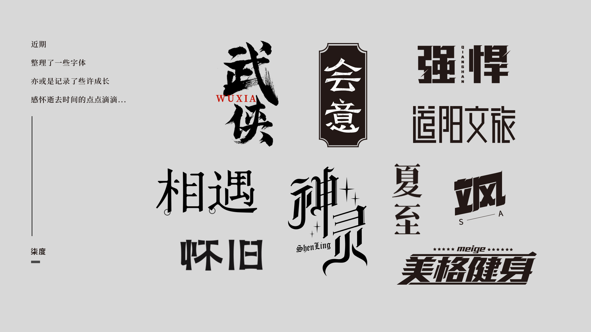 11P Chinese font design collection inspiration #.323