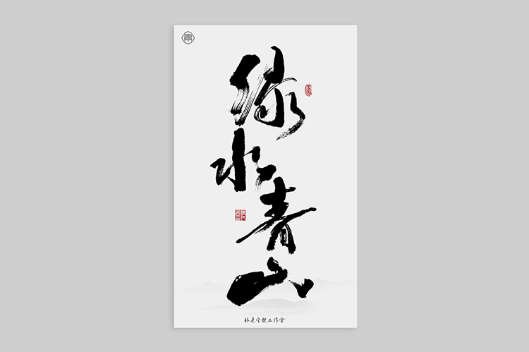 14P Chinese font design collection inspiration #.322