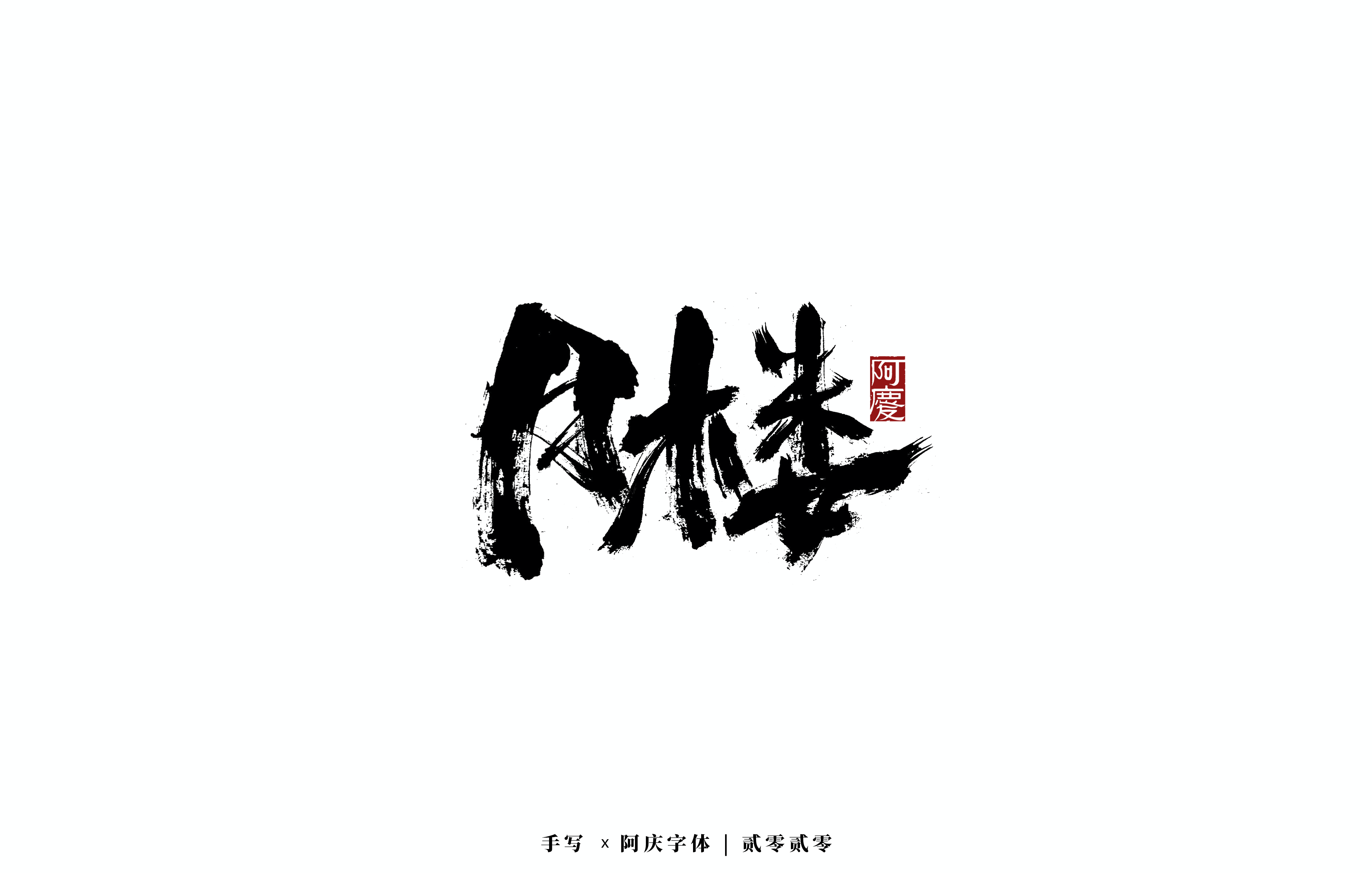 22P Chinese font design collection inspiration #.324
