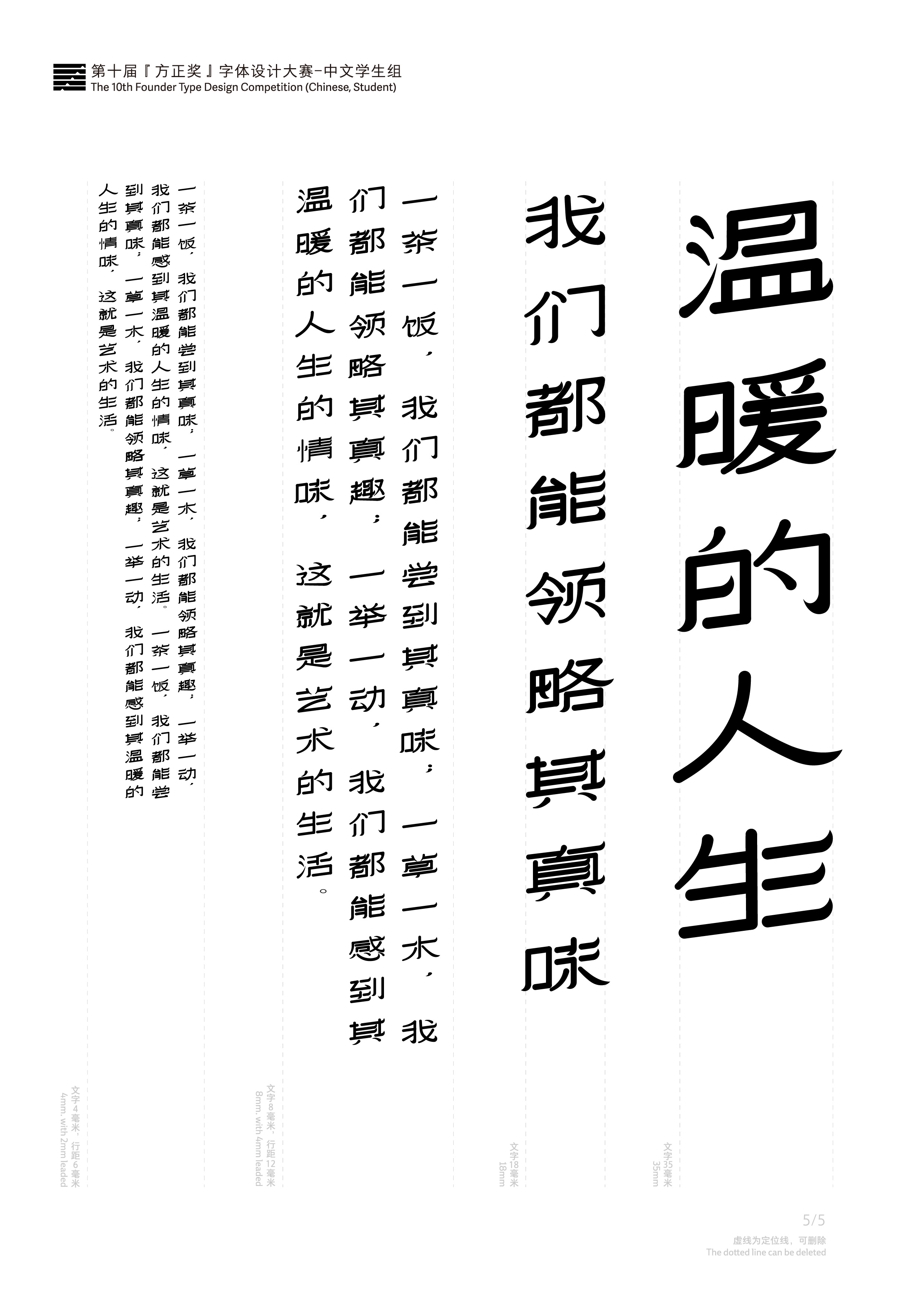 11P Chinese font design collection inspiration #.319