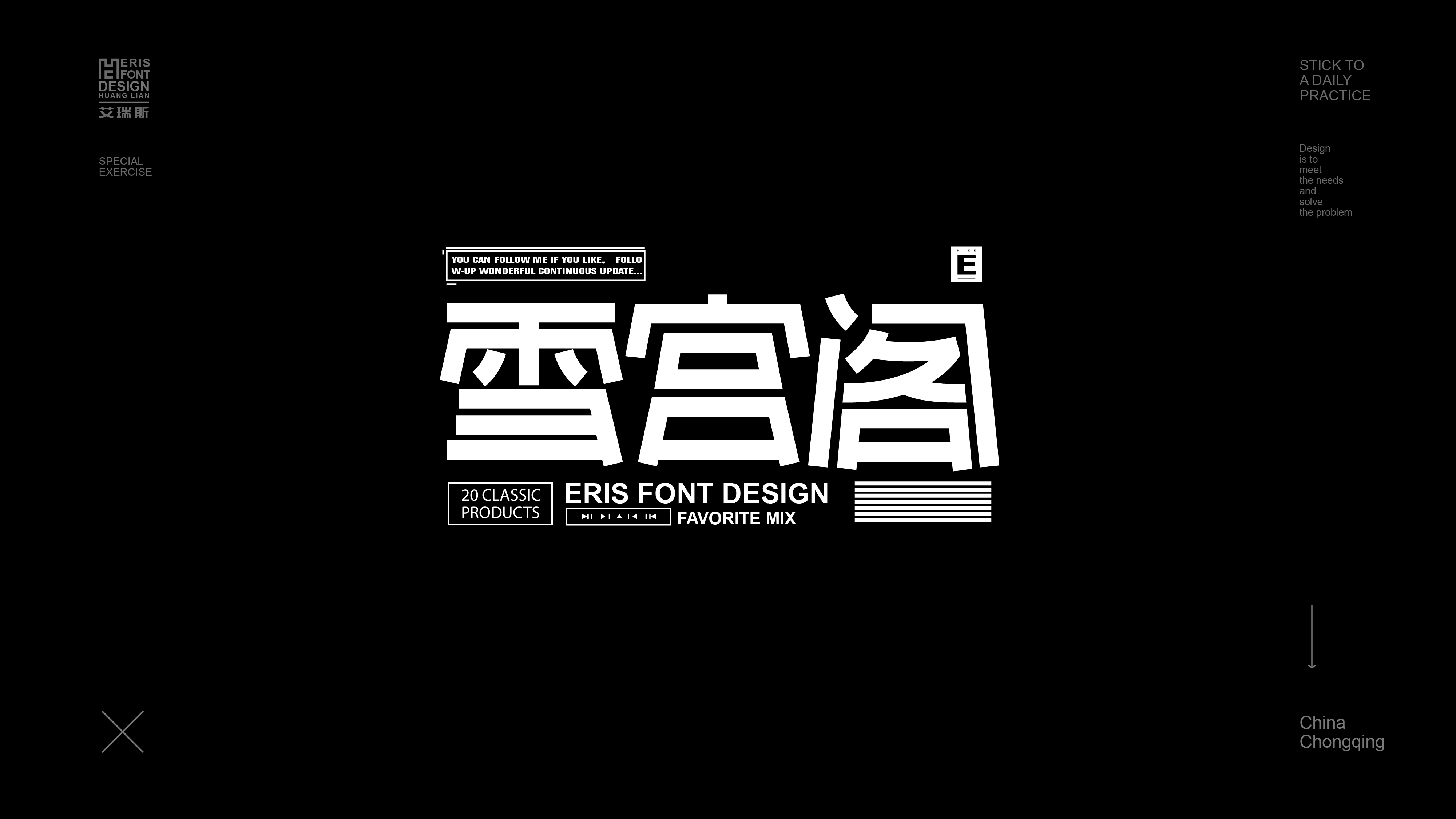 31P Chinese font design collection inspiration #.330