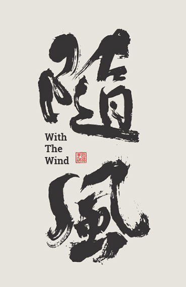 9P Chinese font design collection inspiration #.331