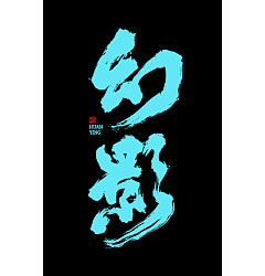 Permalink to 9P Chinese font design collection inspiration #.331