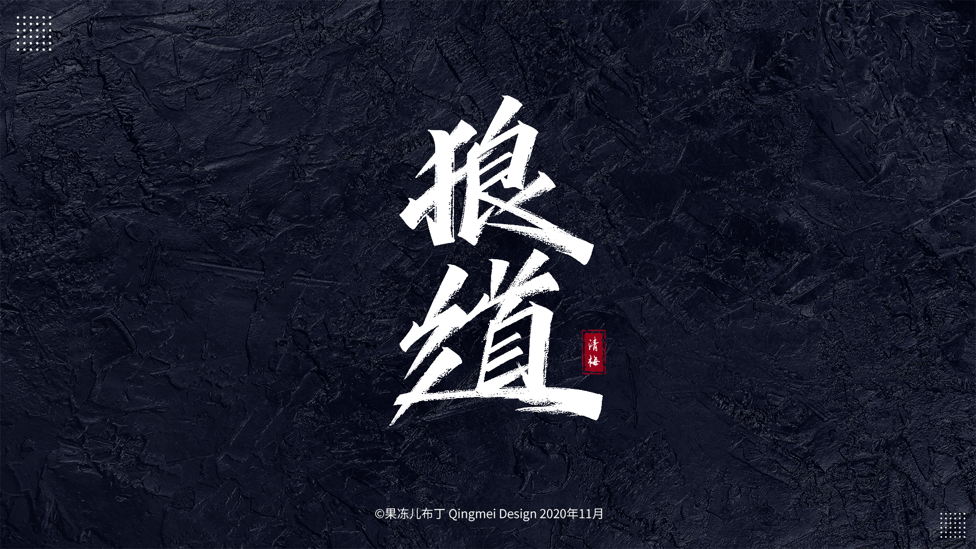 10P Chinese font design collection inspiration #.333