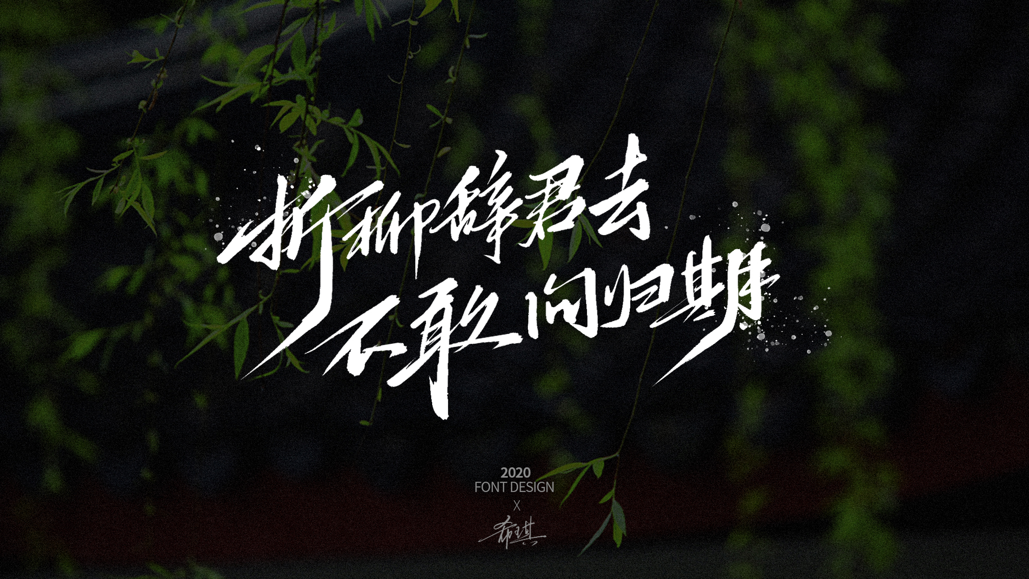 16P Chinese font design collection inspiration #.335
