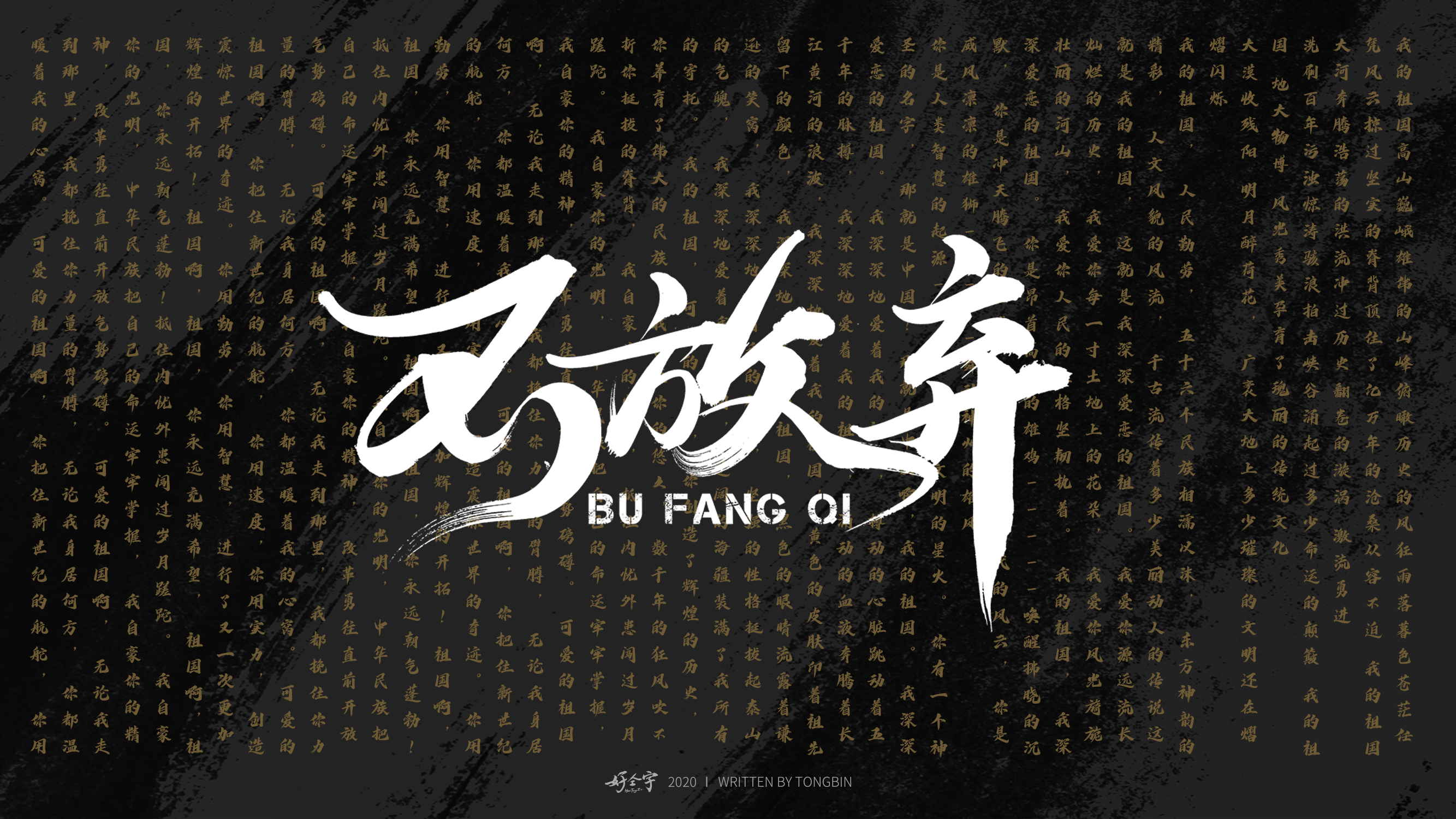 19P Chinese font design collection inspiration #.334