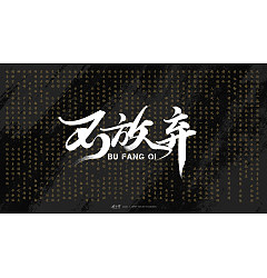 Permalink to 19P Chinese font design collection inspiration #.334