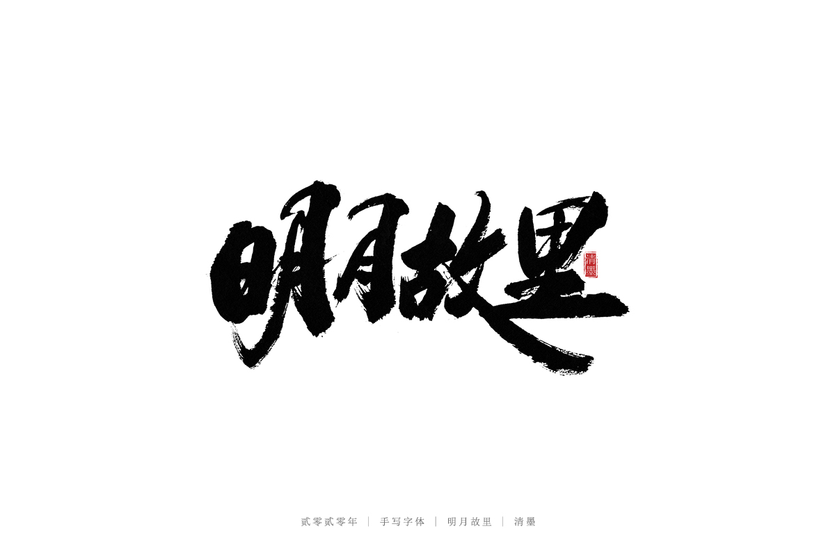 20P Chinese font design collection inspiration #.339