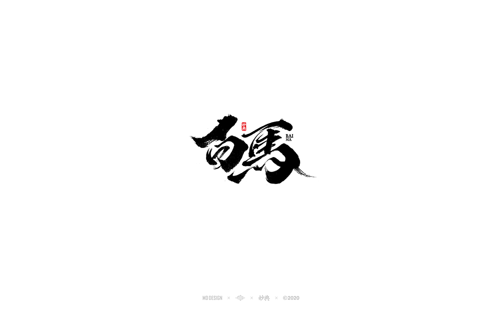 47P Chinese font design collection inspiration #.337