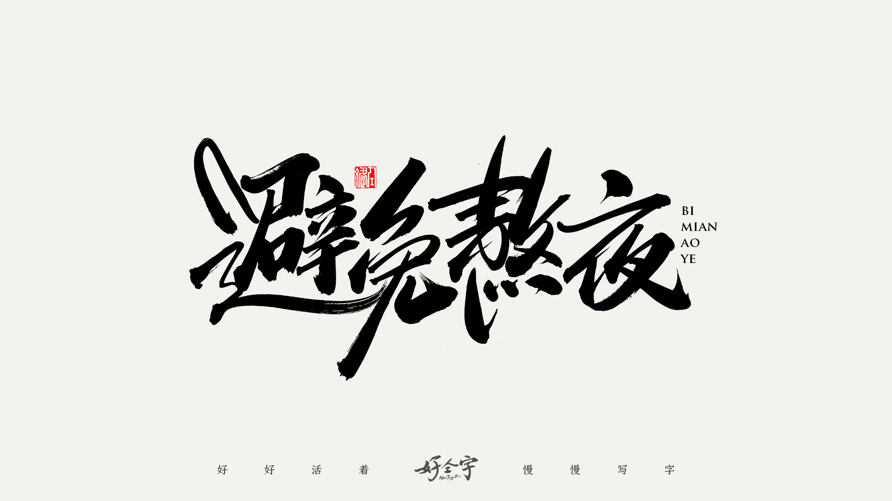 10P Chinese font design collection inspiration #.342