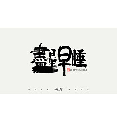 Permalink to 10P Chinese font design collection inspiration #.342