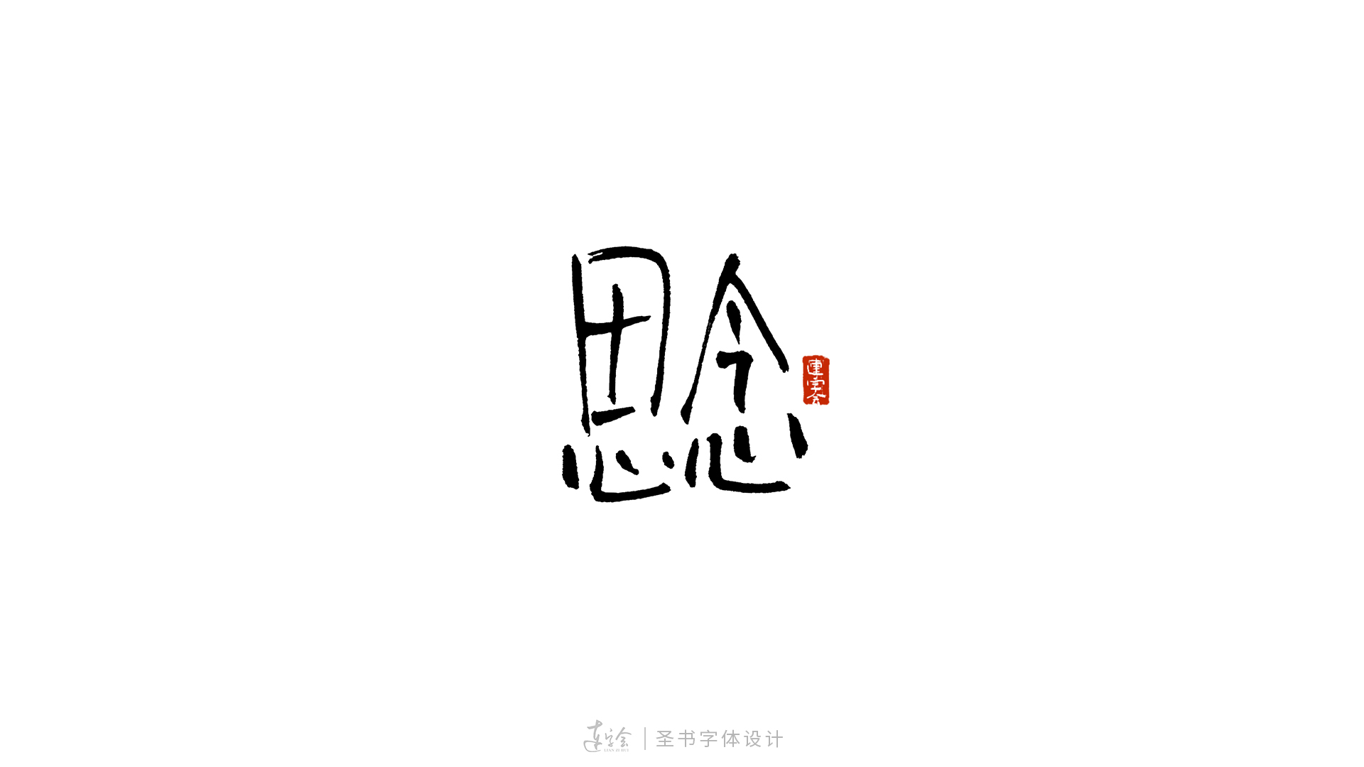 18P Chinese font design collection inspiration #.345