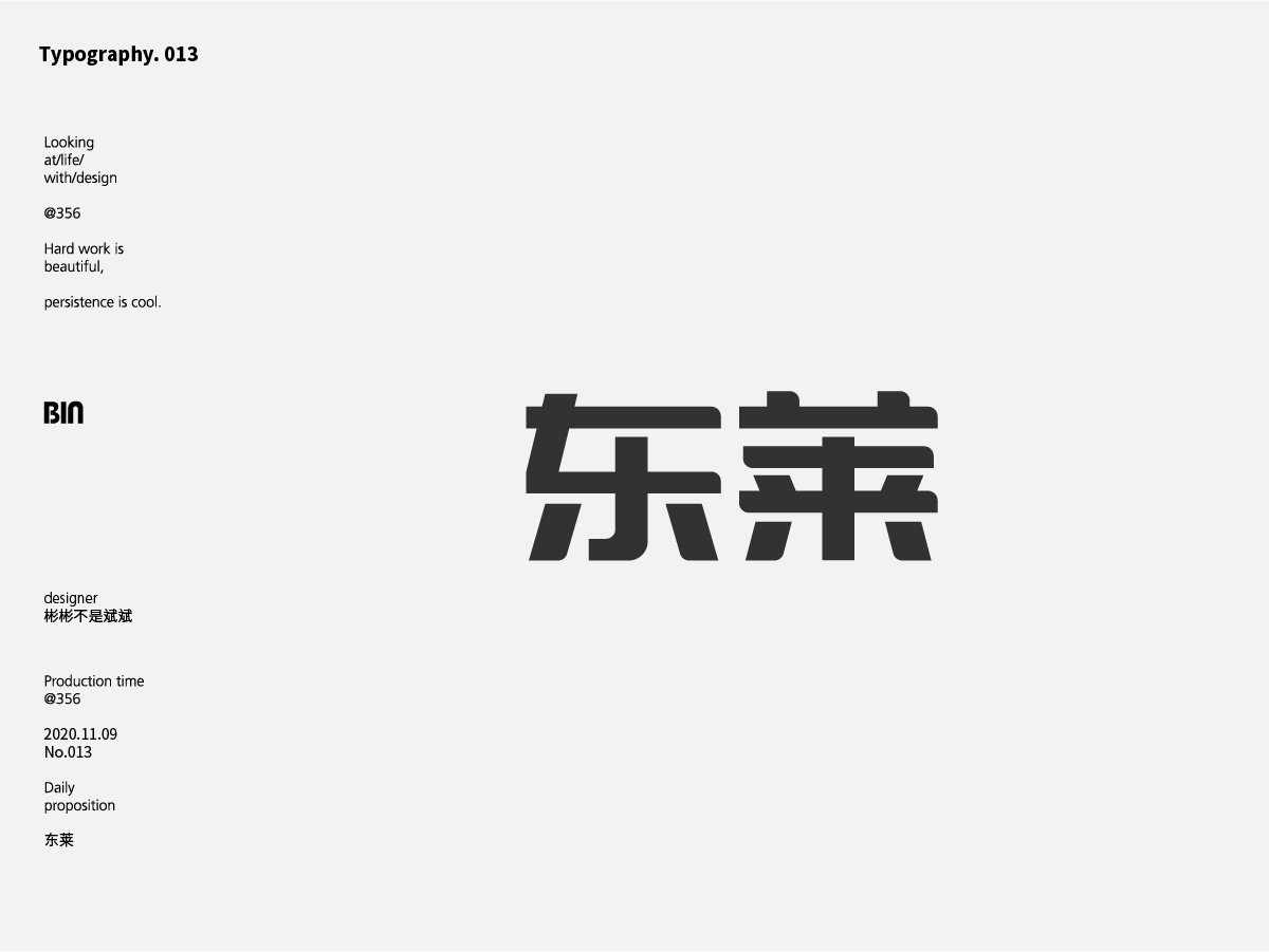 19P Chinese font design collection inspiration #.343