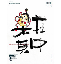 Permalink to 10P Chinese font design collection inspiration #.340
