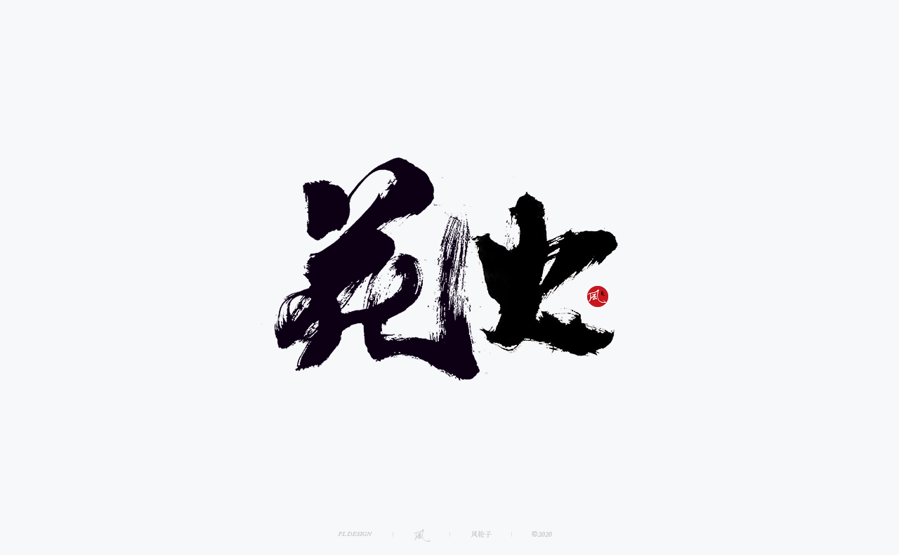 100P Chinese font design collection inspiration #.346