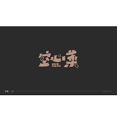 Permalink to 42P Chinese font design collection inspiration #.344