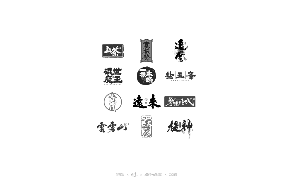14P Chinese font design collection inspiration #.351
